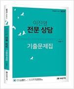 2019 이진영 전문상담 기출문제집
