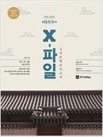 2018 해동한국사 X-FILE 실전동형모의고사