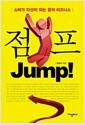 점프 Jump! - 소비가 자산이 되는 꿈의 비즈니스