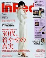 In Red (インレッド) 2018年 05月號 [雜誌] (月刊, 雜誌)