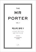 미스터 포터 1