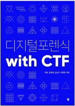 디지털포렌식 with CTF