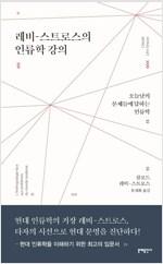 레비-스트로스의 인류학 강의 : 오늘날의 문제들에 답하는 인류학