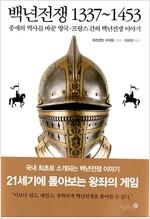 백년전쟁 1337~1453