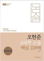 2019 오현준 교육학 논술 핵심 229제