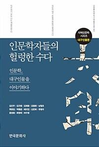 인문학자들의 헐렁한 수다 : 대구인물편