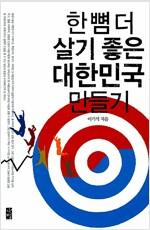 [중고] 한 뼘 더 살기 좋은 대한민국 만들기
