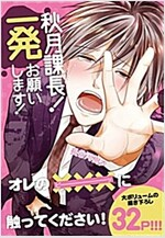 秋月課長! 一發お願いします! (MIKE+comics) (コミック)