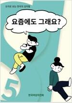 요즘에도 그래요? : 숫자로 보는 한국의 성차별