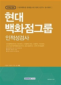 2018 기쎈 현대백화점그룹 인적성검사