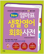 뉴New 엄마표 생활영어 회화사전 (개정증보 하프에디션)