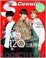 S Cawaii!(エスカワイイ) 2018年 05 月號 [雜誌] (雜誌)