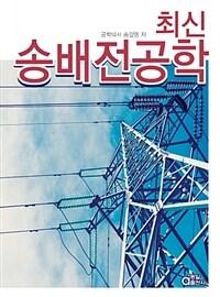 최신 송배전 공학
