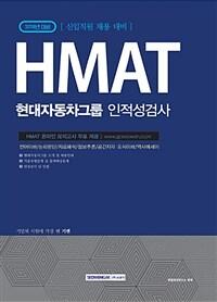 2018 기쎈 HMAT 현대자동차그룹 인적성검사