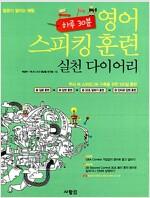 영어 스피킹 훈련 실천 다이어리 (책 + MP3 CD 1장)