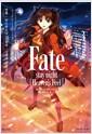 Fate/stay night [Heaven's Feel] 3