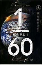 [중고] 60억분의 1 6