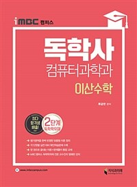 2018 iMBC 캠퍼스 독학사 컴퓨터과학과 2단계 이산수학 (독...