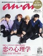 an an(アン·アン) 2018年 4/11 號 [雜誌]