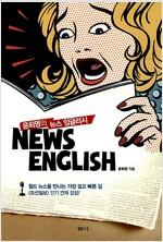 [중고] 윤희영의 News English