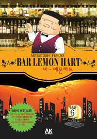 BAR 레몬하트 6