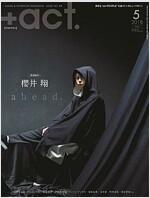 +act. ( プラスアクト )―visual interview magazine 2018年 5月號 (雜誌)