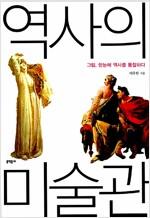 [중고] 역사의 미술관