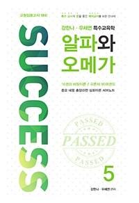 2018 강한나.우채연 특수교육학 알파와 오메가 5