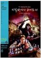 [중고] Dr. Jekyll and Mr. Hyde 지킬 박사와 하이드 씨 (교재 + CD 1장)