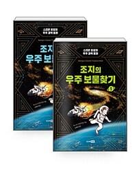 [세트] 조지의 우주 보물찾기 1~2 세트 - 전2권