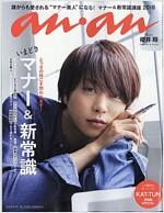 an an(アン·アン) 2018年 4/18 號 [雜誌]