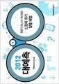[중고] 2012 대예측