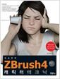 [중고] ZBrush 4R2 캐릭터 테크닉