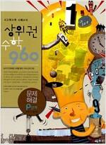 [중고] 상위권수학 960 P단계 문제해결 : 001~060