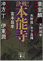 決戰!本能寺 (講談社文庫) (文庫)
