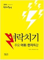 2018 선재국어 벼락치기 주요 어휘.한자 특강
