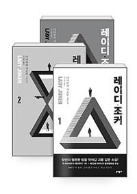 [세트] 레이디 조커 1~3 세트 - 전3권
