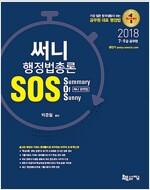 2018 써니 행정법총론 SOS