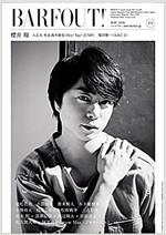 BARFOUT! 272 櫻井翔 (Brown's books) (單行本)