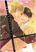 靑春ギリギリオ-バ-ライン (Splushコミックス) (コミック)