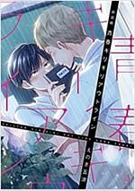 新裝版 靑春ギリギリアウトライン (Splushコミックス) (コミック)