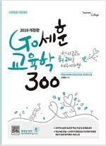 2019 Go세훈 교육학 300