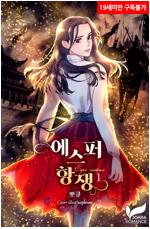 [세트] 에스퍼 항쟁 (총3권/완결)