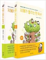 지혜가 열리는 한국사 어린이/어른 세트 - 전2권