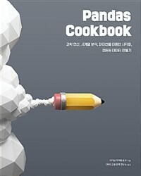 Pandas Cookbook