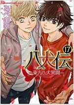八犬傳 -東方八犬異聞- 第17卷 (あすかコミックスCL-DX) (コミック)