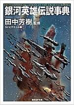 銀河英雄傳說事典 (創元SF文庫) (文庫)