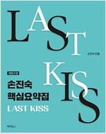 손진숙 핵심요약집 LAST KISS