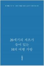 [합본] 얀 마텔 6' 6' 6' (전6권)