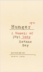 헝거 : 몸과 허기에 관한 고백